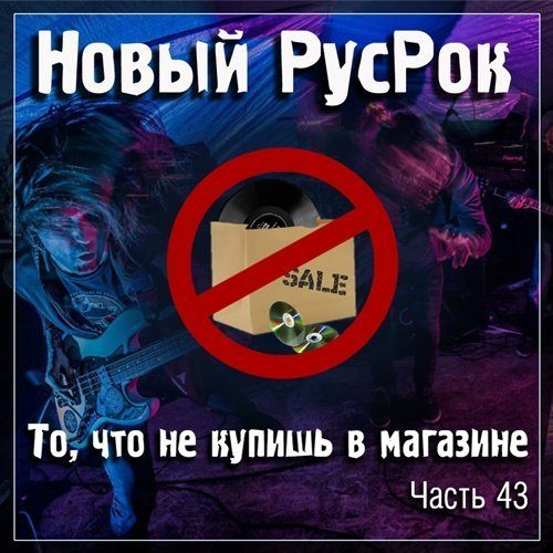 Новый РусРок. То, что не купишь в магазине Часть 43 (2016)