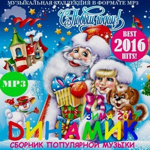 DИНАМИК.ЗИМА - 2017 (2016)