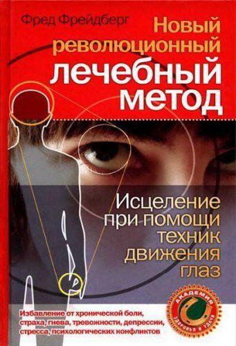 Ф. Фрейдберг - Новый революционный лечебный метод. Исцеление при помощи техник движения глаз (2008) pdf, djvu