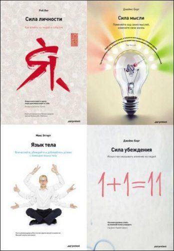 Р. Янг, Д. Борг и др. - Практические навыки для бизнеса. Серия из 7 книг (2016) rtf, fb2