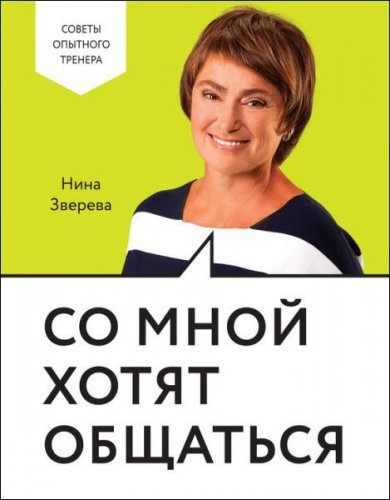 Нина Зверева - Со мной хотят общаться (2017) rtf, fb2