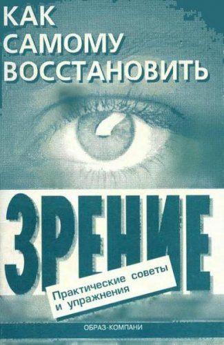 Оремус Е.А., Шикунов А.Ю. - Как самому восстановить зрение (1998) pdf, djvu