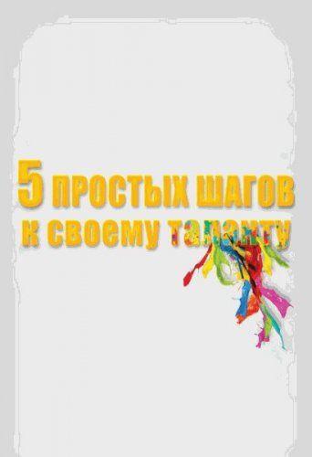 Шереметьев Константин - 5 простых шагов к своему таланту (2016) rtf