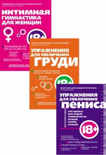 Смирнова Екатерина, Кеммер Аарон - Интимный тренажер. Сборник (3 книги) (2012-2013) fb2