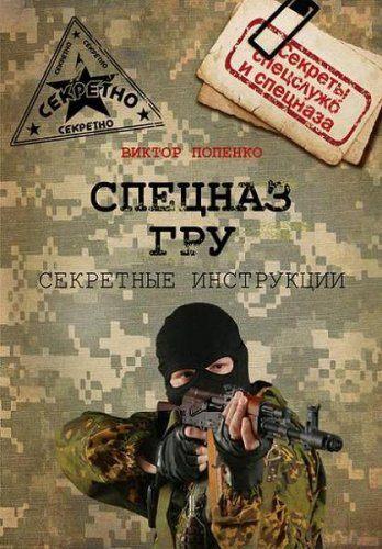 Виктор Попенко - Секретные инструкции спецназа ГРУ (2016) fb2