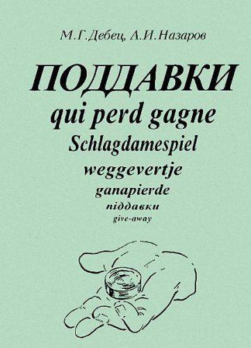 Дебец М.Г., Назаров А.И. - Поддавки (1999) PDF, DJVU