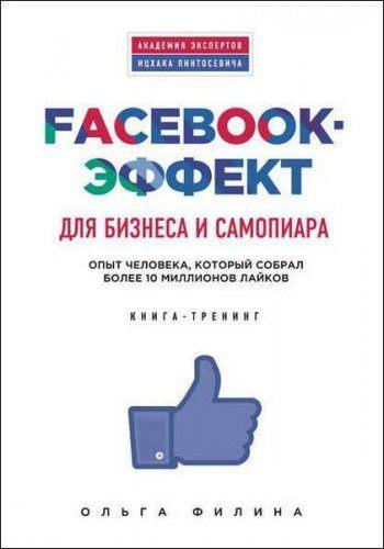 Ольга Филина - Facebook-эффект для бизнеса и самопиара. Опыт человека, который собрал более 10 миллионов лайков (2016) rtf, fb2