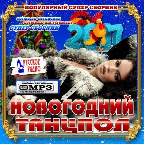 Новогодний танцпол 2017 (2016)