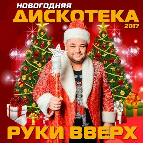 Новогодняя Дискотека Руки Вверх (2017)