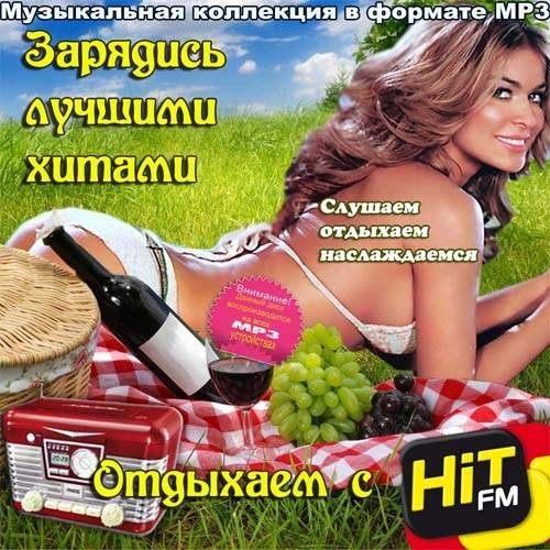 Отдыхаем с Hit FM. Зарядись лучшими хитами 50/50 (2017)
