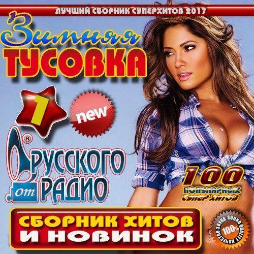 Зимняя тусовка от Русского радио (2017)