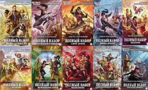 Милослав Князев серия «Полный набор» (12 книг) (2010-2016) fb2