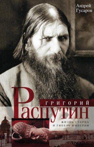 Андрей Гусаров - Григорий Распутин. Жизнь старца и гибель империи (2017) rtf, fb2