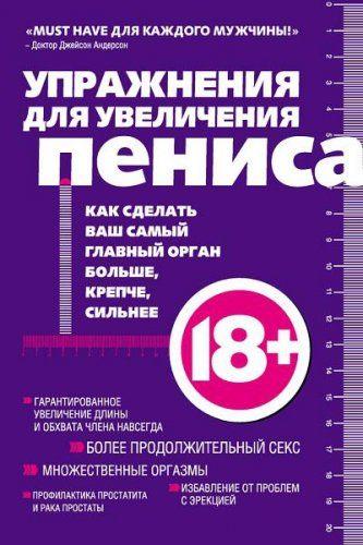 Аарон Кеммер - Упражнения для увеличения пениса (2012) FB2, EPUB, MOBI