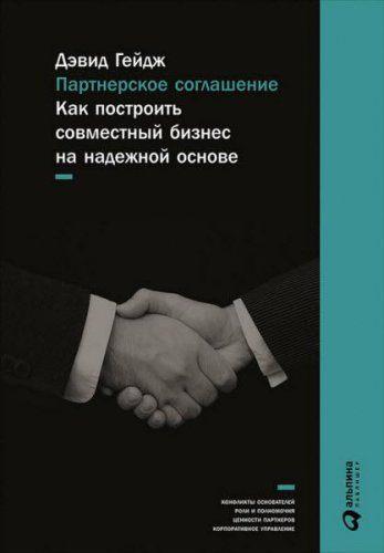 Дэвид Гейдж - Партнерское соглашение. Как построить совместный бизнес на надежной основе (2017) rtf, fb2