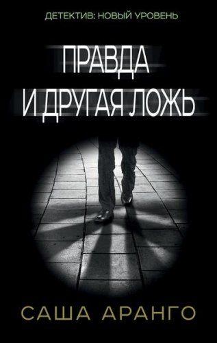 Саша Аранго - Правда и другая ложь (2016) fb2, rtf