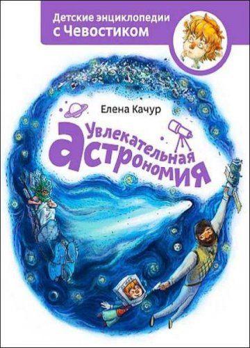 Елена Качур - Увлекательная астрономия (2015) rtf, fb2