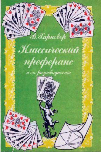 Владимир Харковер - Классический преферанс и его разновидности (1992) DJVU