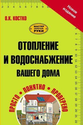 О. К. Костко - Отопление и водоснабжение вашего дома (2014) PDF