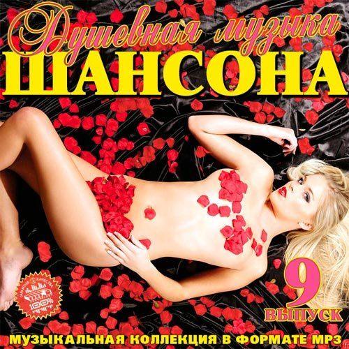 Душевная Музыка Шансона 9 (2016)