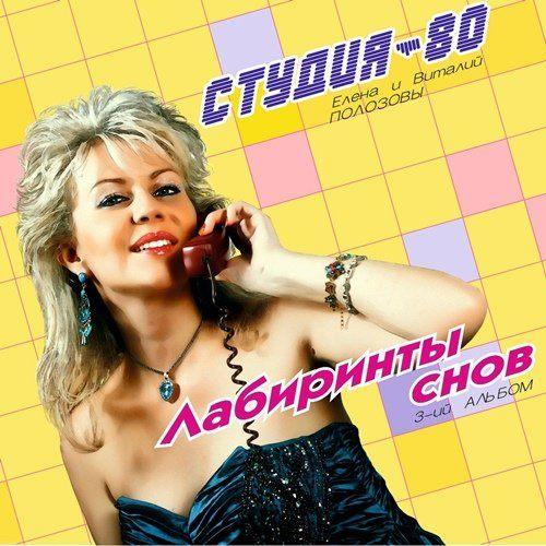 Студия-80 - Лабиринты Cнов (2017)