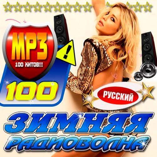 Зимняя Радиоволна Русский выпуск (2017)