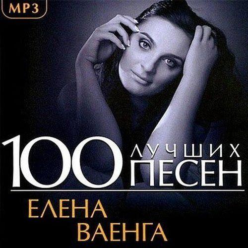 Елена Ваенга - 100 Лучших Песен (2017)