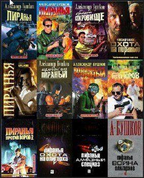 Александр Бушков серия «Пиранья» (19 книг) (1999-2014) fb2