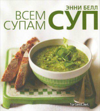 Белл Энни / Всем супам суп (2012)