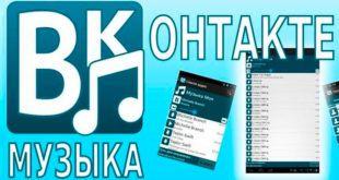 Обзор программ для загрузки музыки с ВК