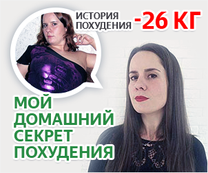 История похудения